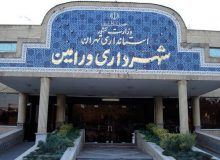 افتتاح پروژه های شهری ورامین در آستانه نوروز ۱۴۰۰